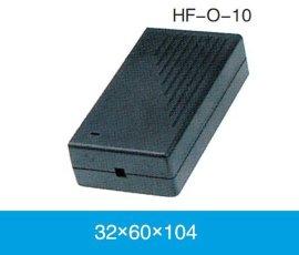 充电器外壳HF-O-10