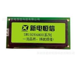 深圳新电SM19264液晶模块液晶屏