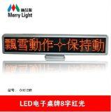席位屏8字红光, LED电子桌牌, LED充电式台式屏, LED车载屏11*55CM