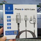 爆款3合1帶藍牙手機轉電視投影高清視頻轉接線