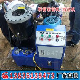 钢管缩管机压管机缩管机钢管缩管机山西晋中