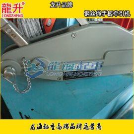 鋼絲繩手板牽引機,鋁合金外殼,耐磨拉力大