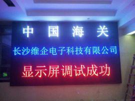 室内P5-全彩LED电子显示屏