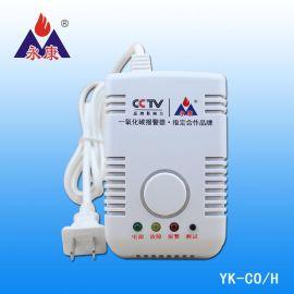 永康永昌达YK-CO/H壁挂式一氧化碳报警器