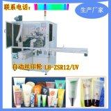 旅行装全自动丝网印刷机LH-ZSR12/UV广东滚轮式丝网印刷机