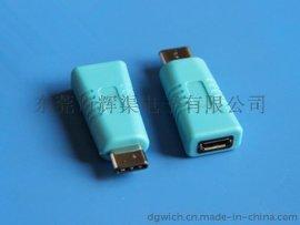 USB3.1 Type-C/Mirco5P高速转接头
