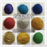 圣诞礼品专用五颜六色金葱粉
