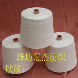 环锭纺纯棉双股纱32支/2 40支/2 C32S/2 C40S/2