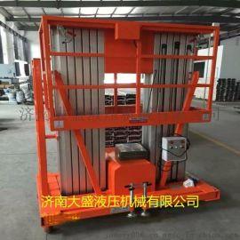 交直流两用铝合金升降机 小型单柱铝合金升降机 工地专业升降台