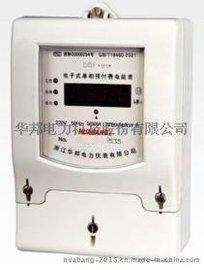 华邦DDSY866电子式单相预付费感应式电能表