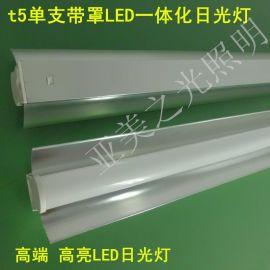 亚美之光照明厂供应t5单管带罩LED日光灯1.2米18W 带罩LED日光灯