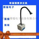 焊錫煙霧淨化器 焊接煙塵淨化器