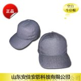 牛仔布工作布帽 可定制企业LOGO 可配防撞帽壳使用