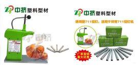 超市专用711铝钉扎口机塑料袋封口机手压式包装机促销送附件