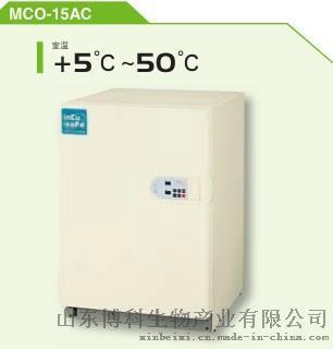 三洋MCO-18AC(细胞)二氧化碳培养箱