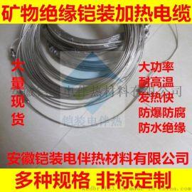 铠装镍铬合金丝电缆,金属MI电缆,不锈钢电伴热带,304不锈钢加热管,管道保温电加热带,恒温电伴热,大功率电加热,仪表电伴热,防爆伴热带接头,限功率电加热丝