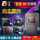 杜芬3d打印机 准工业级高精度立体三维3D打印机 快速3d打印服务