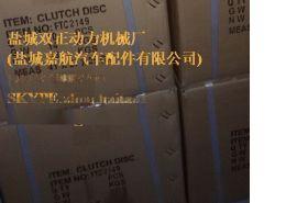 FTC2149离合器