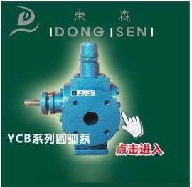 供应 YCB圆弧齿轮泵 爆款小型不锈钢输油泵 304材质 现货