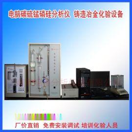 供应碳钢阀成分分析仪 南京明睿MR-CS-F型