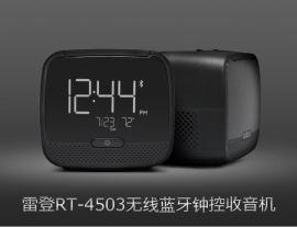 雷登蓝牙闹钟 创意床头静音响箱夜光闹钟电子时座钟表收音RT-4503