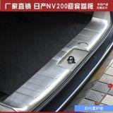 日产NV200免接线带LED灯内置迎宾踏板不带灯迎宾踏板后护板
