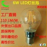 LED燈絲燈 6W 85-265V RA>80 藍寶石支架LED鎢絲燈 燈絲球泡燈