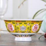 手工制作陶瓷寿碗厂家,高档陶瓷餐具寿碗,礼品寿碗