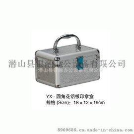 定制各种规格 印章盒  金属铝合金印章盒 **盒 小钱箱