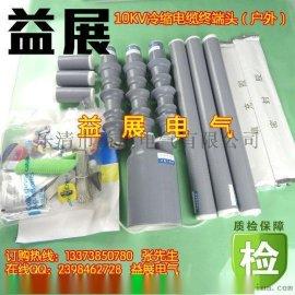【质量保证】全冷缩电缆头,10kv-3*70平方电缆附件,