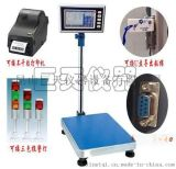 台湾樱花FWN-B20S智能电子秤 可记录保存称重数据的智能电子称