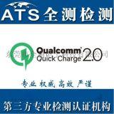 找办理QC2.0认证公司选择全测检测专业提供QC2.0认证!