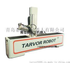 机械手 5轴焊接机器人 不锈钢自动焊 购买自动焊 泰瑞沃