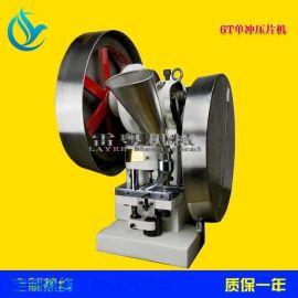 深圳实验室小型单冲压片机 泡腾片压片设备 成都压片机