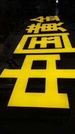 广州LED平面字不锈钢发光字厂家