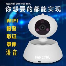 1080P家用智能无线监控摇头机 语音高清手机远程监控防盗报 摄像机