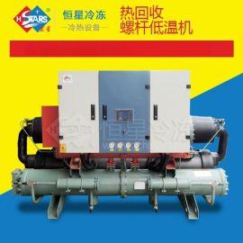 热回收低温冷水机组 **节能 工业制冷机组