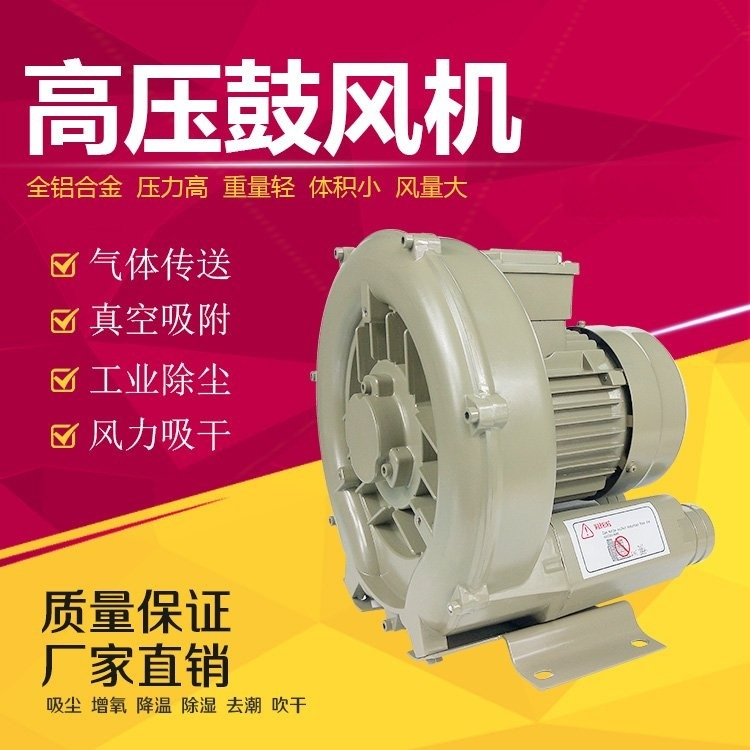 诚亿Tb-370 供应广东高品质高压鼓风机 高压气泵 旋涡风机