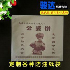 公婆饼防油纸袋定做印刷加工生产厂家