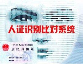 人脸识别系统 快速人脸身份证核验比对系统 高效识别