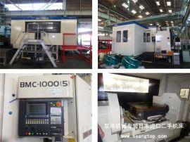 二手日本数控机床,双塔机械**日本东芝卧式五轴加工中心(五轴联动)BMC-1000(5)