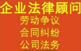 深圳律师法律服务法律顾问