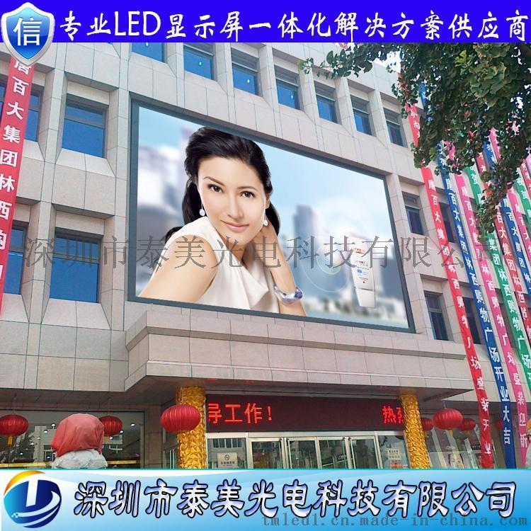 泰美户外P5全彩LED显示屏,高清门头墙体广告屏
