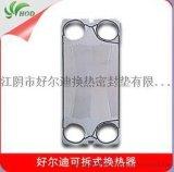 进口板式换热器板片,热交换器,板式换热器