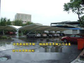 涿州汽车遮阳棚、涿州自行车停车棚搭建