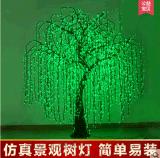 柳树灯、led发光柳叶造型树灯
