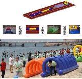企業員工趣味體育比賽用品心悅遊樂設備廠專業定做生產