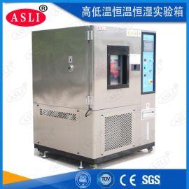 日照高低温试验箱 高低温恒温恒湿试验箱厂家
