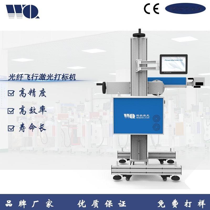 廣州鐳射打標機光纖五金製品PVC管材日期打碼 流水線鐳射噴碼機