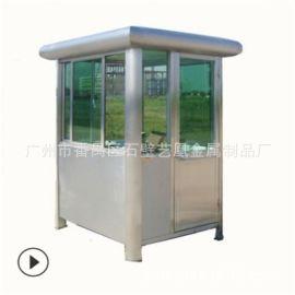 不锈钢值班室治安岗亭 收费亭户外保安亭 可移动